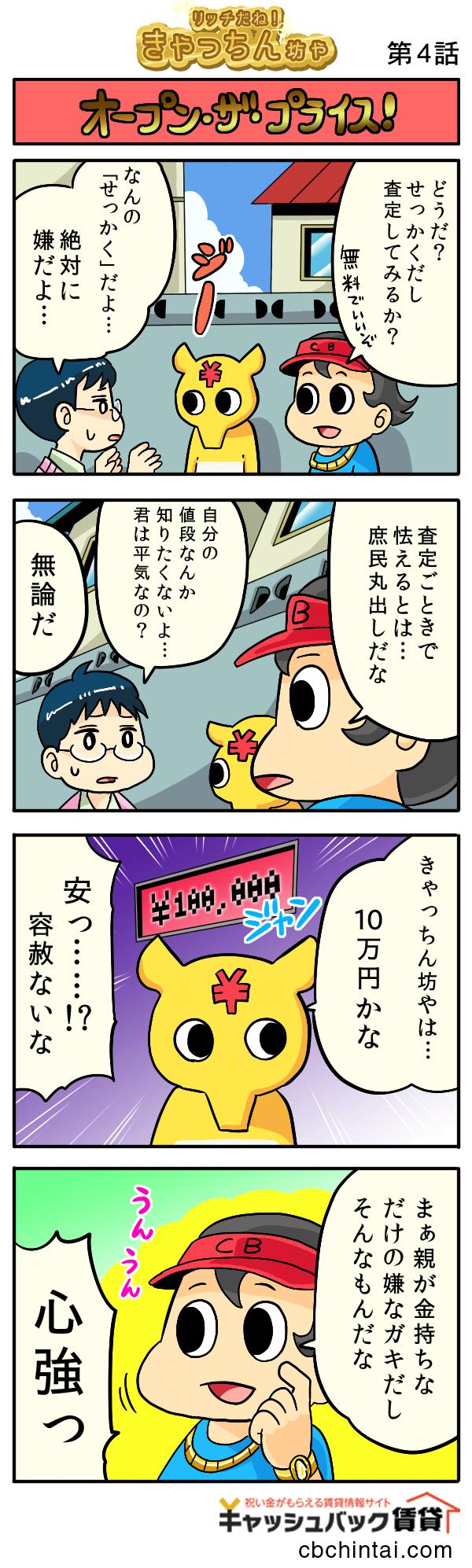 第4話 オープン・ザ・プライス!
