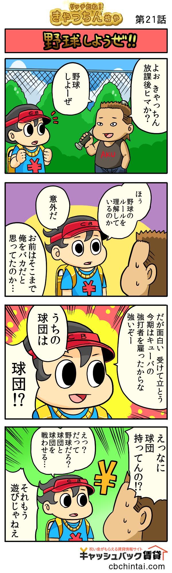 第21話 野球しようぜ!!